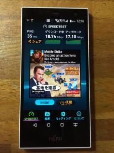 楽天モバイルとiPhone6(au回線)の速度比較