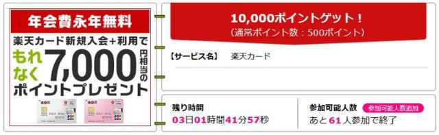 楽天クレジットカード新規発行で17000ポイント