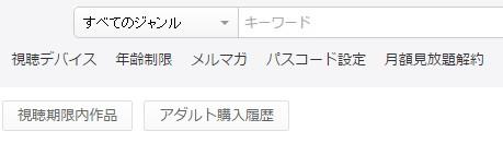 楽天ショウタイム解約の仕方 無料期間内に解約しないと月額2000円はキツイ