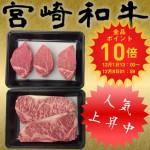 【楽天ふるさと納税】宮崎和牛ステーキをポイント10倍で注文 スーパーセールはお得