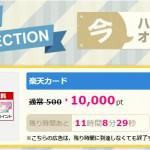【17000ポイント】楽天カード新規発行はハピタス経由で あと11時間!!