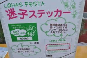 【ロハスフェスタ大阪万博2017】迷子シールに動物やSL機関車 カルピスに滑り台にフワフワで子供も大満足
