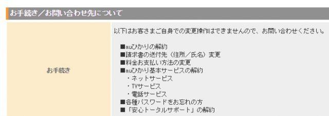 【au one net】安心トータルサポートの解約の仕方