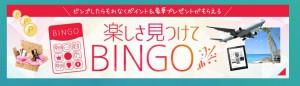 【楽天買物マラソンスタート】20周年のビンゴに参加すれば沖縄ホテルペア宿泊券が当たる