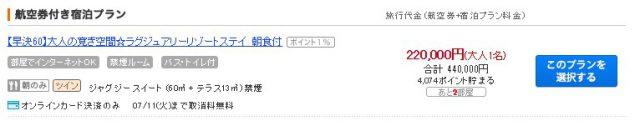 【宮古島ホテルに安く】シギラアラマンダは楽天トラベルより他のホテルサイトの方が安い