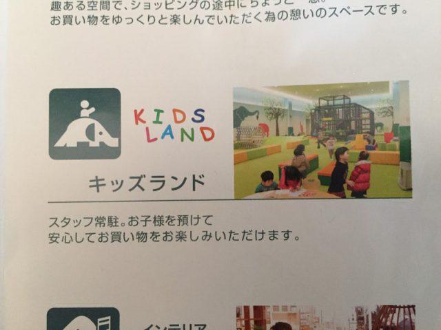 【IKEA鶴浜】東京インテリアのキッズスペースはキッズランドはオススメ 空いているし子供も大満足