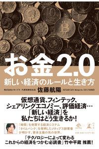 楽天ブックスでお金2.0を購入