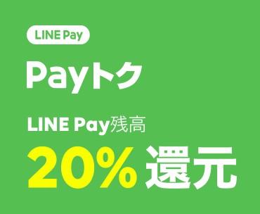 高額商品ならLINEpay(ラインペイ) paypay(ペイペイ)よりにお得なPayトク(ペイトク)