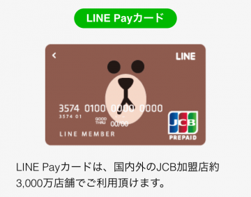 LINEpay(ラインペイ)